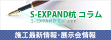 S-EXPAND杭 コラム 施工最新情報・展示会情報