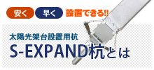 S-EXPAND杭とは